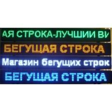 Бегущая строка 2330x410. Белое, синее, зеленое свечение