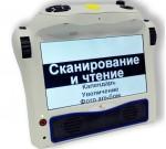 ЭСВУ с функцией читающей машины Аура