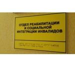 Комплексные тактильные таблички азбукой брайля (ПВХ 3 мм, монохром) 300х400