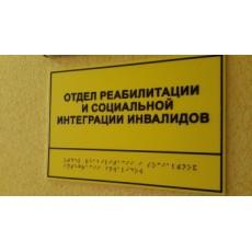 Комплексные тактильные таблички азбукой Брайля (Композит 4 мм, монохром) 150х300