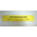 Табличка шрифт Брайля 270х50