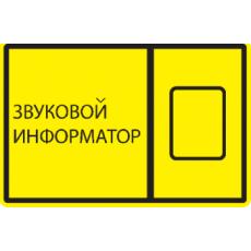 Тактильная пиктограмма 200х300 для звукового информатора