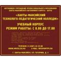 """Тактильная табличка комплексная """"Вывеска"""" 750х600"""